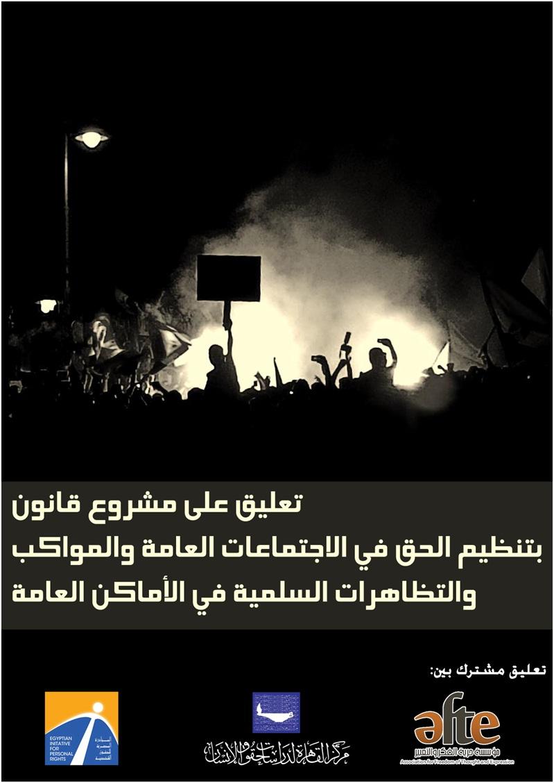 تعليق على مشروع قانون التظاهر السلمي - Cover