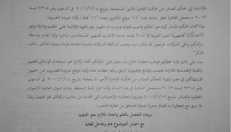 Letter by the National Telecommunications Regulatory Authority to Batelco Misr company