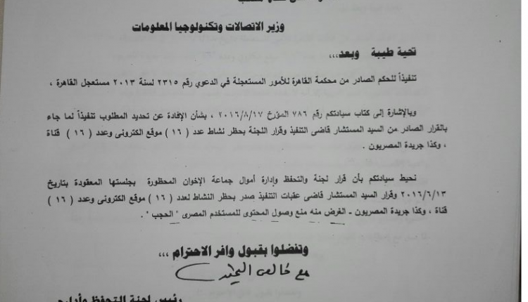 Letter by the committee for the freeze and management of Muslim Brotherhood assets to the ministry of communication and information technology